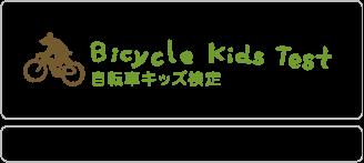 自転車キッズ検定運営・開催等のお問合せ