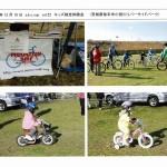 12/18 茨城県取手市小貝川リバーサイドパークで開催