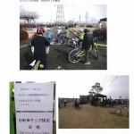 2012年1月22日愛知県東郷町交通児童遊園で開催