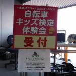 自転車キッズ検定体験会1(高知)2016.04.16・17 (800x600)