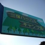 会場の三保ハーバルキャンプ場
