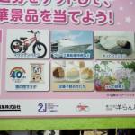 アイデス㈱より自転車提供