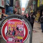 高円寺駅前商店街