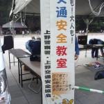 上野警察署交通安全教室