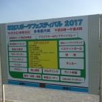 草加スポーツフェスティバル看板