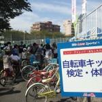 自転車キッズ検定会場