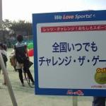 様々なスポーツ大集合