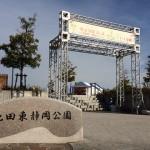 会場の静岡市池田東静岡公園入口
