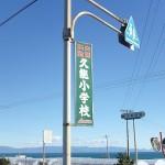 静岡市立久能小学校