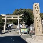 久能小学校近くにある久能山東照宮